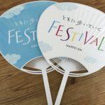 八芳園の「ともに歩いていくFESTIVAL2018夏」に参加してきた