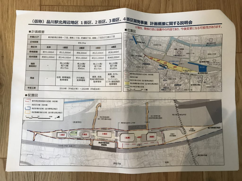品川計画説明資料2