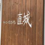 高輪3丁目の隠れ家的中華「チャイニーズレストラン 直城」