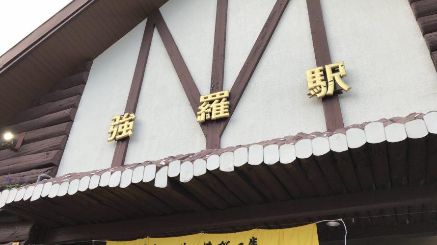 強羅にある「マロウドホテル箱根」に泊まりました。