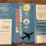 """羽田""""新航路""""都心低空飛行計画をご存知ですか?"""