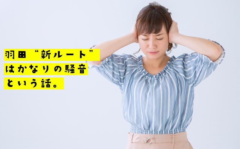 羽田新ルートの70デシベルはかなりの騒音、間違いない。