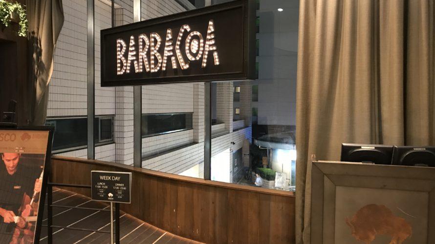 赤ちゃん連れに優しい、品川駅高輪口「バルバッコア」で肉を喰らう。