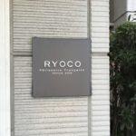 高輪3丁目のケーキ屋さん「RYOCO」は予約しよう。