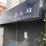 残念。高輪「喜久鮨」が2018年10月に閉店していた。