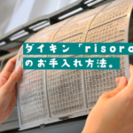 【保存版】ダイキン「risora」のお手入れ方法。