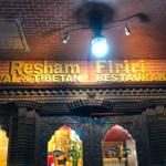 高輪のネパール・チベット料理屋「レッサムフィリリ」でカレーを食べる。