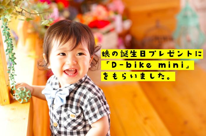 娘の誕生日プレゼントに「D-bike mini」をもらいました。