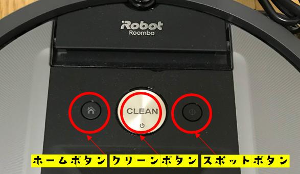 ルンバのおかげで掃除時間が90%削減。