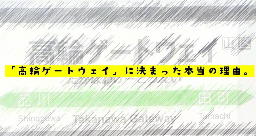 品川新駅「高輪ゲートウェイ」に決まった本当の理由。