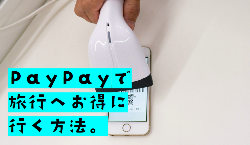 PayPay(ペイペイ)をH.I.Sで使って旅行へお得に行く方法。