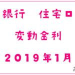 千葉銀行2019年1月の住宅ローン変動金利