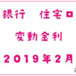 千葉銀行2019年2月の住宅ローン変動金利