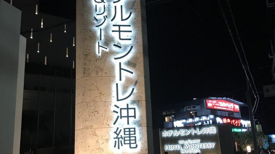 3月の連休は沖縄旅行に行ってきました。