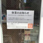 泉岳寺の楽万コロッケが休業して残念。