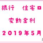 千葉銀行2019年5月の住宅ローン変動金利