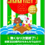 LINE Payの300億円キャンペーンで1,000円分もらう。