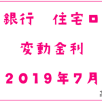 千葉銀行2019年7月の住宅ローン変動金利