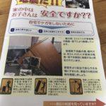 港区では無料で家具転倒防止器具がもらえる。