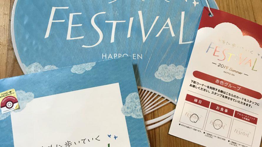 八芳園の「ともに歩いていくFESTIVAL2019夏」に参加してきた。