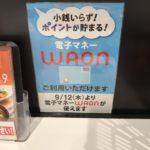 スーパーのリンコスでWAONが使えるようになるらしい。