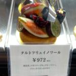 高輪台に新しいケーキ屋登場。アツシ ハタエ(Atsushi Hatae)に行ってきた。