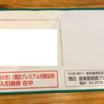令和の商品券「和らぎ」購入引換券が届いた。(港区のプレミアム付商品券)