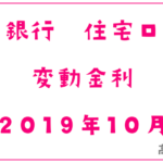 千葉銀行2019年10月の住宅ローン変動金利