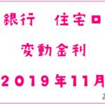 千葉銀行2019年11月の住宅ローン変動金利