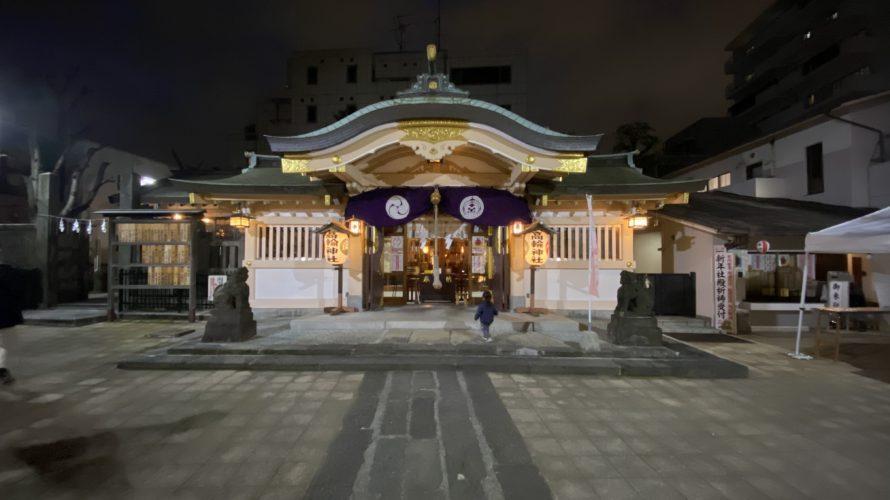 2020年も初詣で高輪神社へ行ってきた。