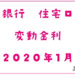 千葉銀行2020年1月の住宅ローン変動金利