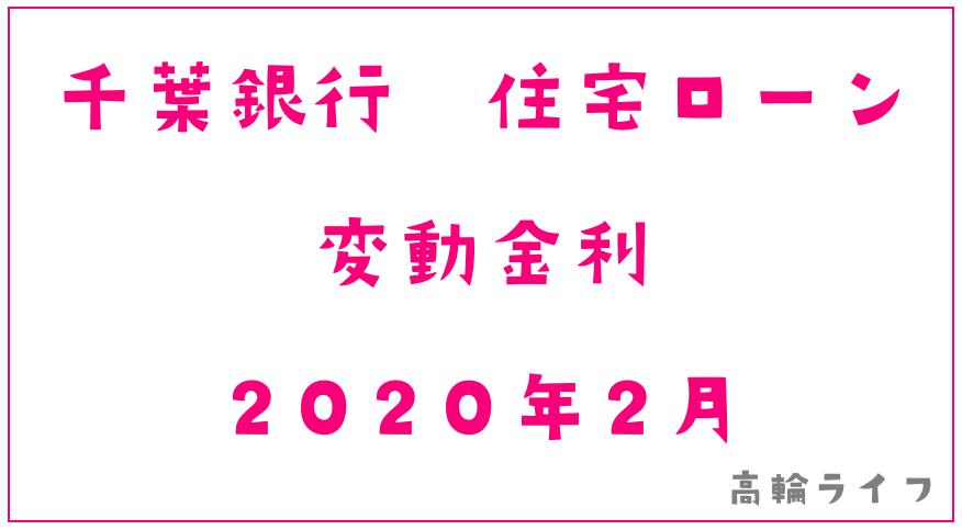 千葉銀行2020年2月の住宅ローン変動金利