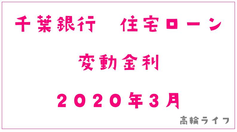 千葉銀行2020年3月の住宅ローン変動金利