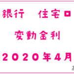 千葉銀行2020年4月の住宅ローン変動金利