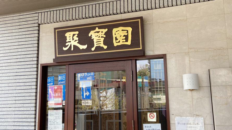 今日は中華 聚寳園 (シュウホウエン)でテイクアウト。