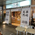 白金高輪、「尾崎幸隆 丼」でテイクアウト。