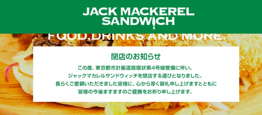 コロナの影響?「ジャックマカレルサンドイッチ」が4月に閉店していた。