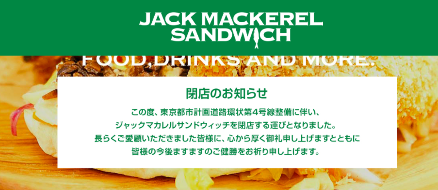 ジャックマカレルサンドイッチ