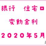 千葉銀行2020年5月の住宅ローン変動金利