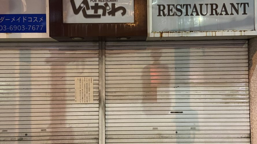泉岳寺駅前の「いしかわ」もひっそりと閉店していた。
