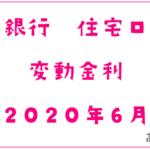 千葉銀行2020年6月の住宅ローン変動金利
