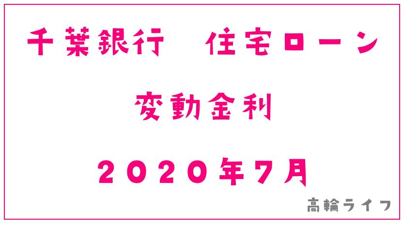 千葉銀行2020年7月の住宅ローン変動金利