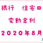 千葉銀行2020年8月の住宅ローン変動金利