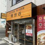 泉岳寺駅に「雲林坊」がオープン。