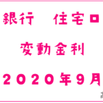 千葉銀行2020年9月の住宅ローン変動金利
