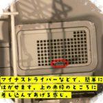 Panasonic製の食洗機「NP-45RS7S」が水漏れ・故障? パナソニックコンシューマーマーケティングに修理依頼した。
