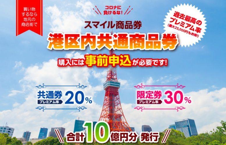 特別定額給付金10万円の使い道? 港区内共通商品券を購入で最大30%増しになる。