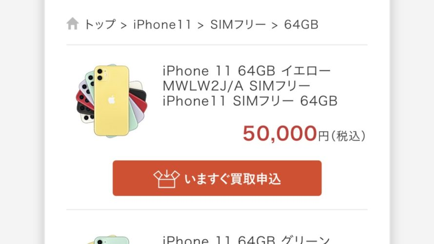 Apple Trade InよりラクウルでiPhoneを下取りに出した方が 高かった。