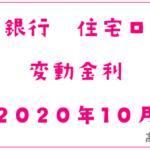千葉銀行2020年10月の住宅ローン変動金利DEATH