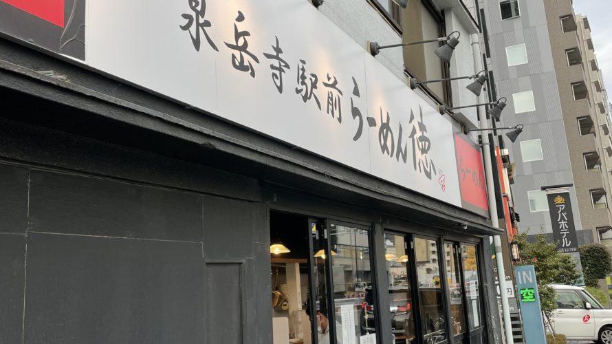 泉岳寺のラーメン屋「徳」で塩ラーメンを食べる。